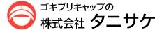 株式会社タニサケ