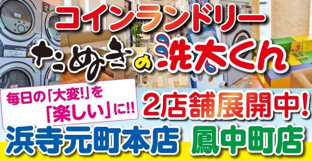 たぬきの洗太くん公式サイト