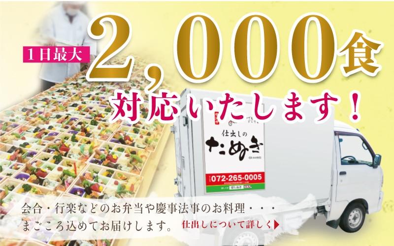 1日2000食対応!