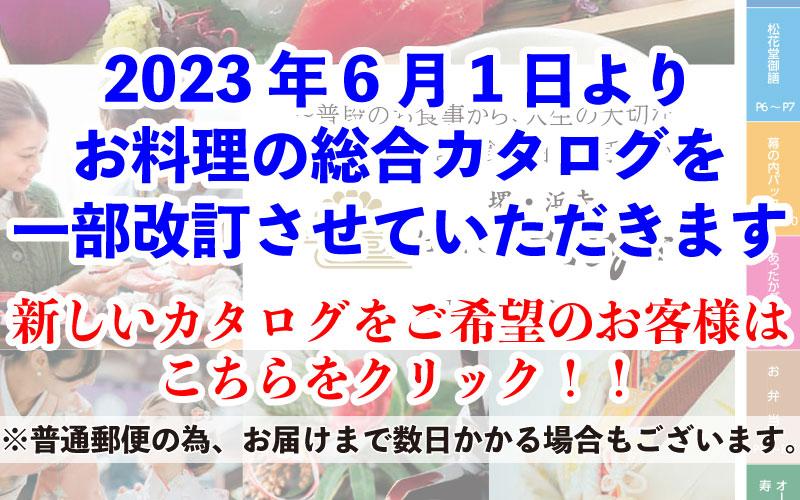 カタログ改訂のお知らせ