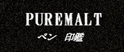 PUREMALT(ペン・印鑑)