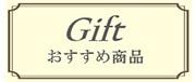 プレゼントにおすすめ