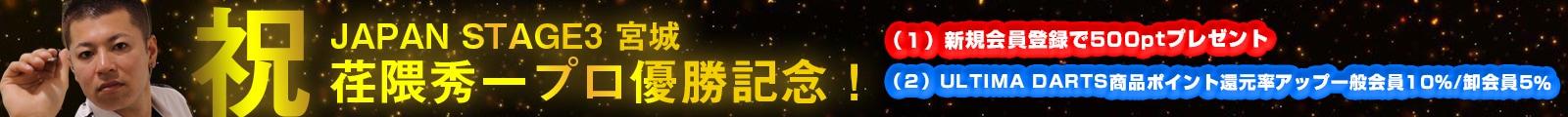 荏隈秀一選手の優勝記念