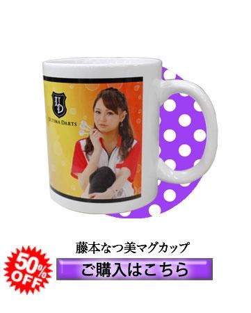 藤本なつ美マグカップ