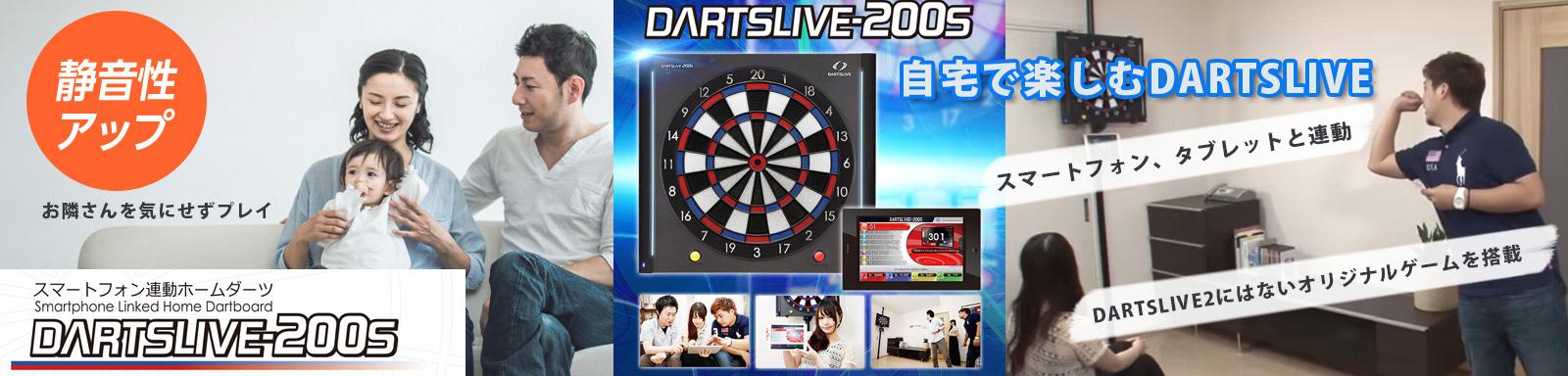 DARTSLIVE200s