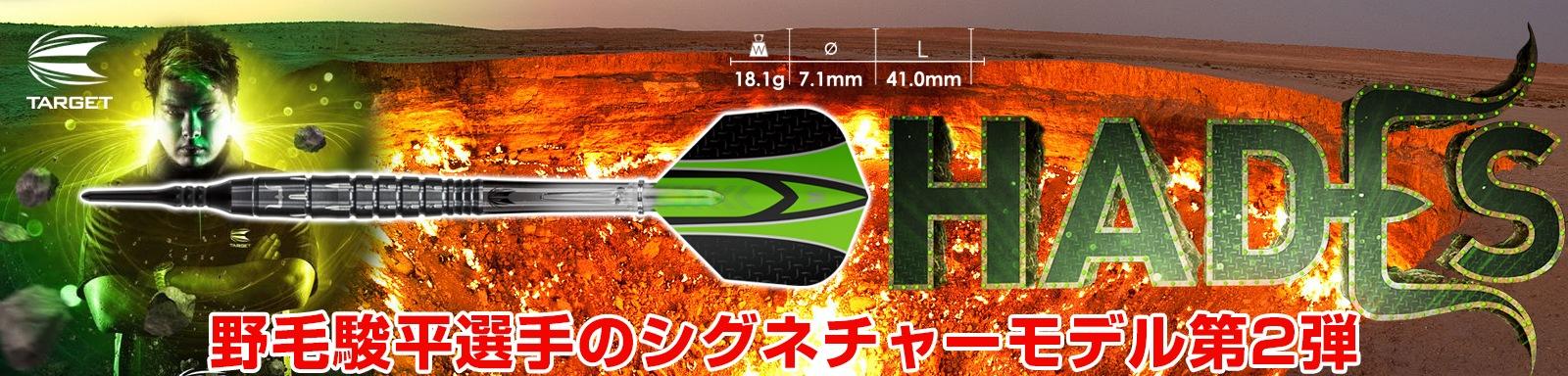 ダーツバレル HADES 野毛駿平モデル