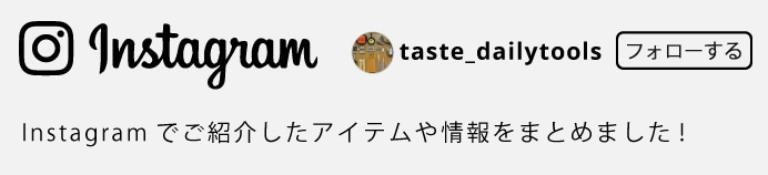 tasteのinstagram