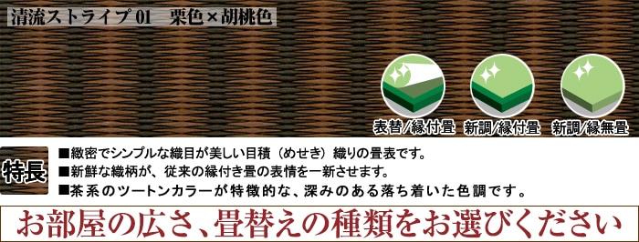 清流ストライプ01 表替え4.5帖
