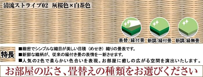 清流ストライプ02 表替え4.5帖