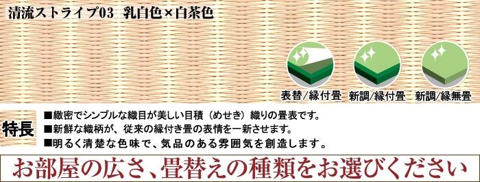 清流ストライプ03 表替え4.5帖
