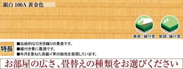 黄金白 表替え4.5帖