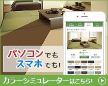 畳カラーシミュレーター