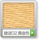 新調縁無し4.5帖 綾波02 黄金色