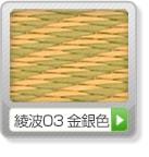 新調縁無し4.5帖 綾波03 金銀色