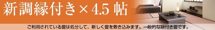 新調縁付き4.5帖