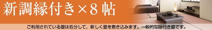 新調縁付き8帖