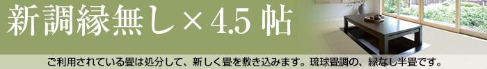 新調縁無し4.5帖
