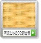 新調縁無し4.5帖 清流ちゅら02 黄金色