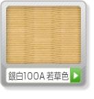 新調縁付き6帖銀白100A若草色