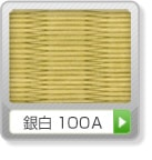 表替え4.5帖銀白100A