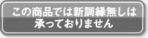銀白100A 若草色 表替え4.5帖