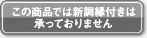綾波02黄金色 新調縁付き4.5帖