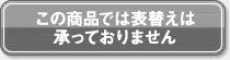 綾波02黄金色 表替え4.5帖