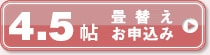 銀白100A  表替え4.5帖
