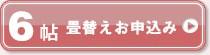 銀白100A 若草色 表替え6帖