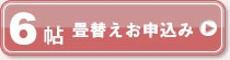 清流10乳白色 表替え6帖