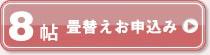 清流ストライプ03 乳白色×白茶色 表替え8帖