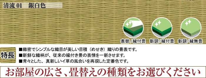 清流01銀白色 表替え4.5帖