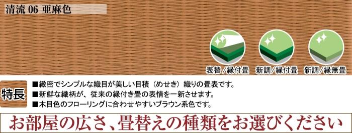 清流06亜麻色 表替え4.5帖