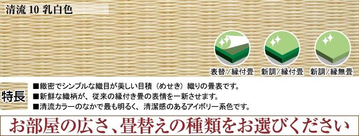 清流10乳白色 表替え4.5帖