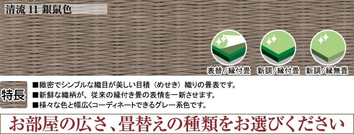 清流11銀鼠色 表替え4.5帖