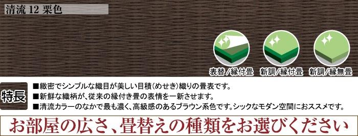 清流12栗色 表替え4.5帖