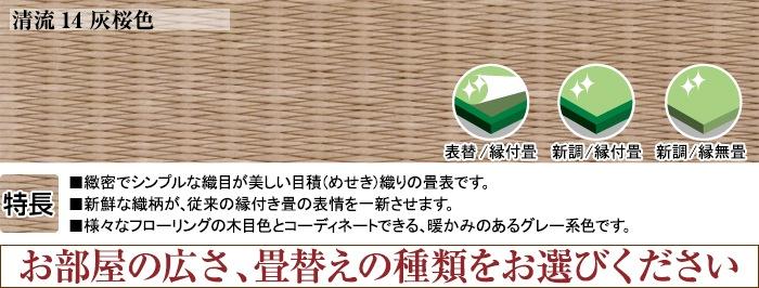 清流14灰桜色 表替え4.5帖