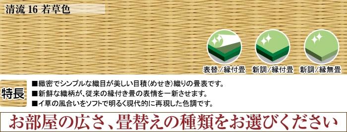 清流16若草色 表替え4.5帖
