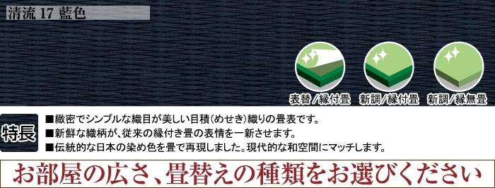 清流17 藍色 表替え4.5帖