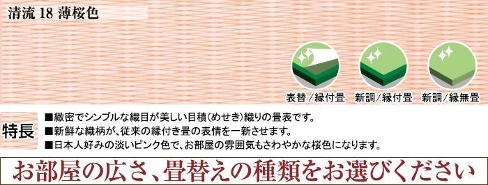 清流18 薄桜色 表替え4.5帖