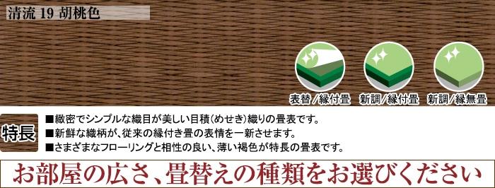 清流19 胡桃色 表替え4.5帖