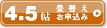 清流ストライプ03 乳白色×白茶色 新調縁付き4.5帖