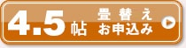 清流10乳白色 新調縁付き4.5帖