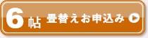 清流ストライプ03 乳白色×白茶色 新調縁付き6帖