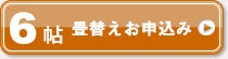 清流10乳白色 新調縁付き6帖