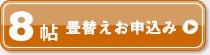 清流ストライプ03 乳白色×白茶色 新調縁付き8帖
