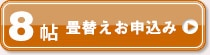 清流10乳白色 新調縁付き8帖
