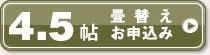 綾波01銀白色 新調縁無し4.5帖