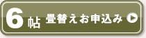 綾波01銀白色 新調縁無し6帖