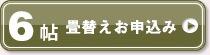 彩園01新銀白色 新調縁無し6帖